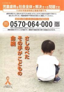 児童虐待1